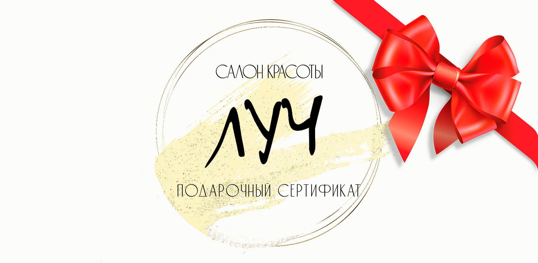 Подарочная карта / сертификат